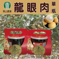 【東山農會】龍眼肉-450g-罐 (2罐一組)