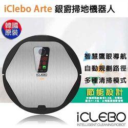 iClebo Arte 銀爵掃地機器人