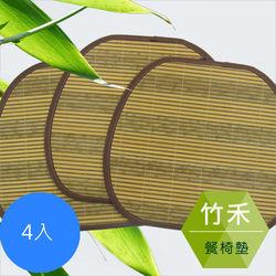 【范登伯格】竹禾日式禪風竹餐椅墊 -四入組-38x42cm
