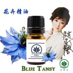百翠氏 藍艾菊精油原精3%-5ml(甜美略帶花香果香的香氣)
