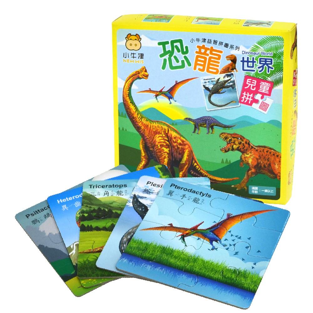 小牛津-恐龍世界/ 可愛動物 兒童拼圖~雙面益智拼圖,中英對照學單字