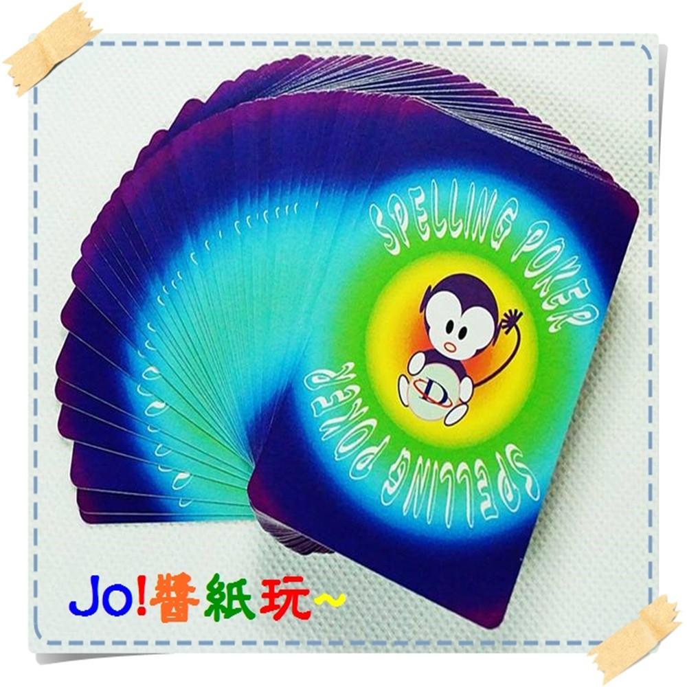 Jo醬紙玩-英文拼字撲克牌/英文學習遊戲教具