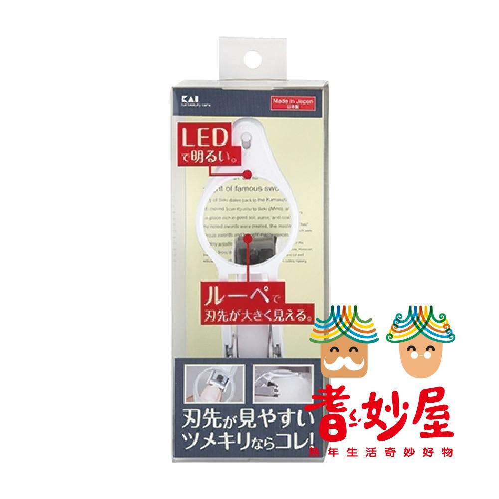 【耆妙屋】日本貝印LED放大鏡指甲剪