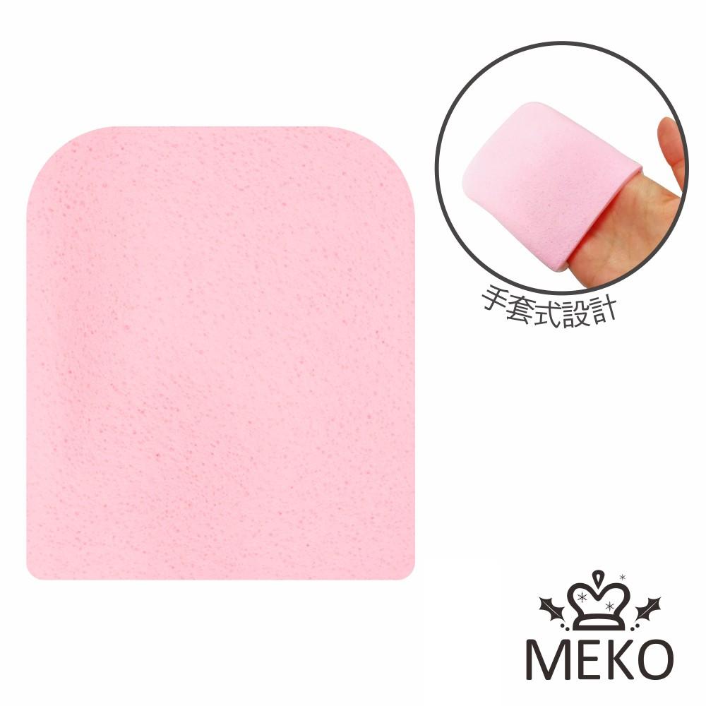MEKO 手套式洗臉海棉 C-062