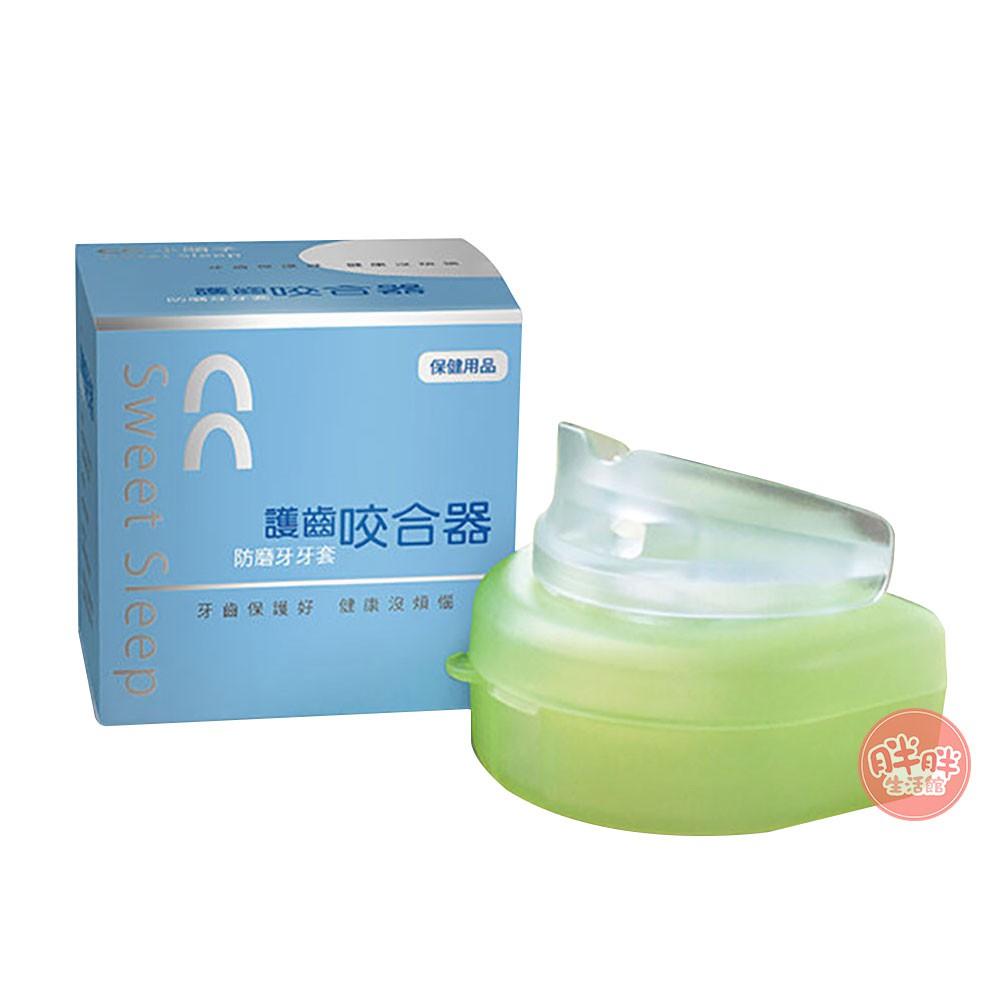 小順子護齒咬合器 (防磨牙牙套) 護齒咬合器 專利新產品上市 守護牙齒健康 【胖胖生活館】