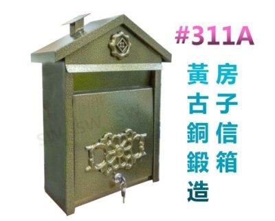 311A 房子信箱 鍛造信箱 黃古銅 復古信箱 信件箱 意見箱 信件郵件 附二支鑰匙螺絲 外投外取 35*14*45cm