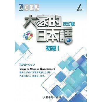 【大家的日本語 改訂版-初級Ⅰ+Ⅱ(不附CD)+進階Ⅰ +Ⅱ(不附CD)】 4冊合售 日語初學者教科書