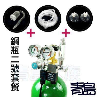 十二月缺JM/Y。青島水族。CO2鋼瓶套餐組---鋼瓶 缸瓶 細化器 電磁閥 吸盤 風管 水草缸==5L/2號套餐