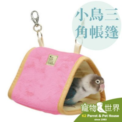 《寵物鳥世界》日本SANKO 小鳥三角帳篷 B33 |鳥屋 吊床 鳥窩 保暖 休憩 適用小型鸚鵡 雀鳥 JP077
