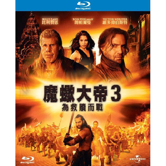 魔蠍大帝3-為救贖而戰 Scorpion King3 Battle For Redemption (BD)