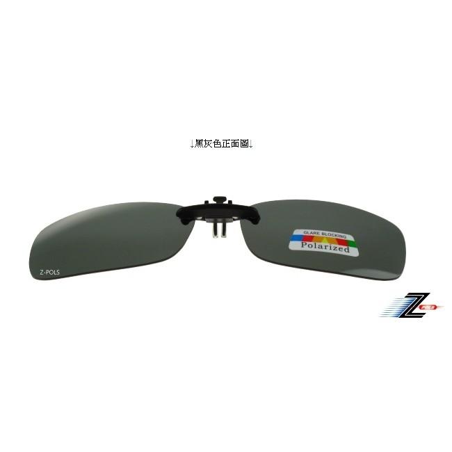 【視鼎Z-POLS 最新款】新型夾式設計頂級偏光鏡 抗UV 超輕材質 超好上掀 近視族必備帥氣眼鏡!檢驗合格(兩色可選)