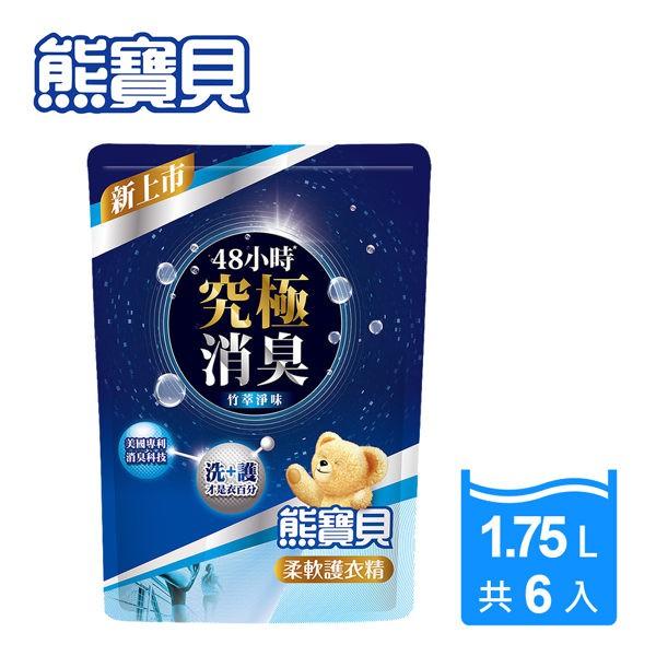 熊寶貝 竹萃淨味柔軟護衣精 1.75L 補充包X6包/箱【新發售】