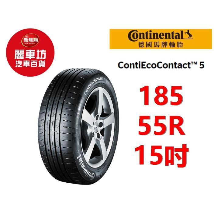 【麗車坊】德國馬牌 Continental CEC5 185/55/15 輪胎 ★12月特殺 平台最低價★