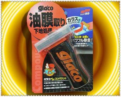 公司貨 SOFT 99 gla'co 撥水油膜去除劑 C275 清潔玻璃表面的任何污垢 鍍膜劑 ※聯宏汽車百貨※