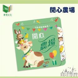 【華碩文化】開心農場