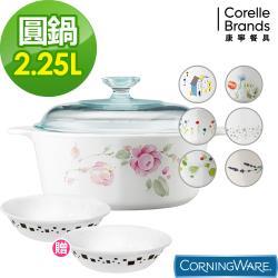 Corningware美國康寧2.25L圓型康寧鍋-7款花色任選(加贈餐碗組)