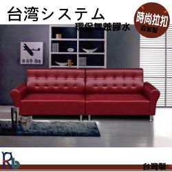 【RB】麗緻仿馬鞍皮四人座沙發