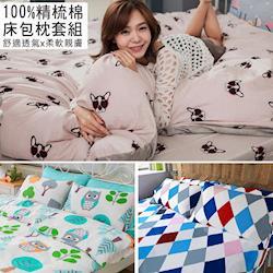 BELLE VIE 100%精梳棉純棉加大床包枕套三件組 【多款任選】台灣製造