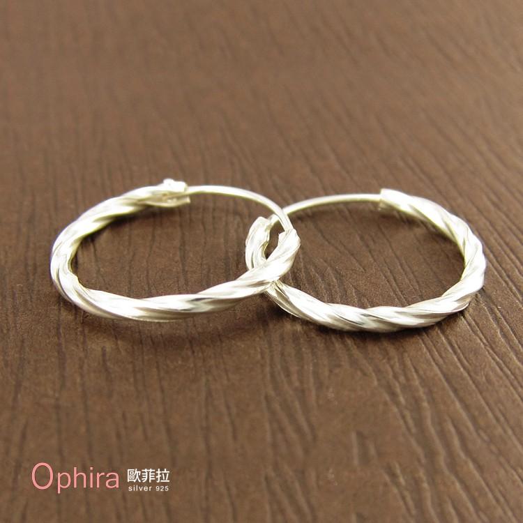 亮質感麻花圈圓圈925純銀耳環1.8公分【Ophira歐菲拉銀飾】S3005-18