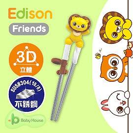愛迪生 Edison 朋友 ST 3D立體學習筷/不銹鋼筷子-HION黃獅子 3Y+ 愛兒房