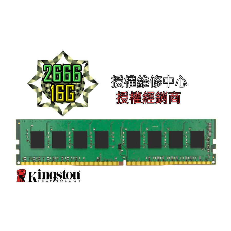 Kingston 16GB DDR4 2666 桌上型記憶體(KVR26N19S8/16)