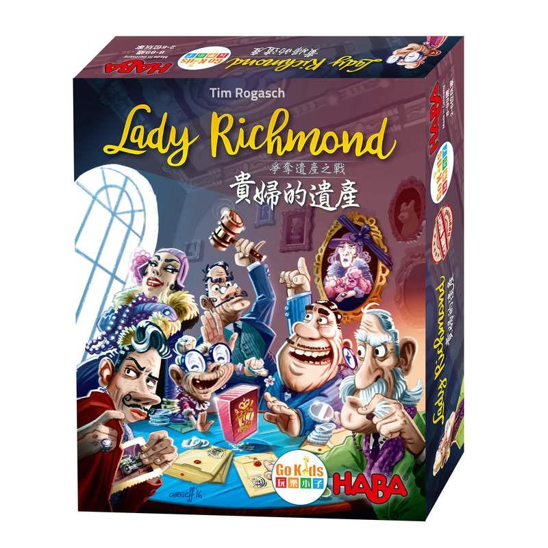 貴婦的遺產 Lady Richmond 繁體中文版 高雄龐奇桌遊