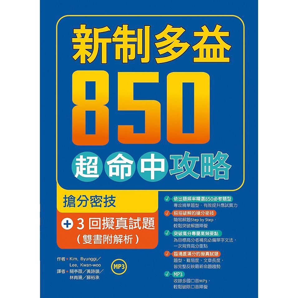 新制多益850超命中攻略:搶分密技+3回擬真試題【雙書附解析】(16K+1MP3)<啃書>
