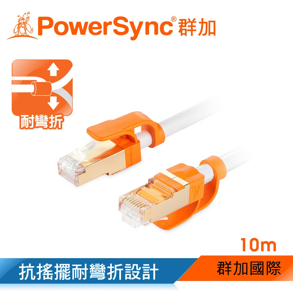 群加 Powersync CAT 7 10Gbps超高速網路線 10~30米 (CLN7VAR9100A)