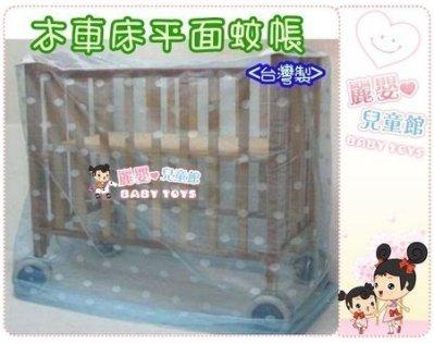 麗嬰兒童玩具館~嬰兒大床專用-台製折合車床專用平面蚊帳.-台灣製(90*45)