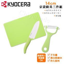KYOCERA 日本京瓷抗菌陶瓷刀 削皮器 砧板 超值三件組-綠色