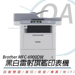 Brother MFC-L6900DW 商用 超高速無線 黑白雷射 旗艦複合機 公司貨