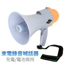 充電錄音喊話器