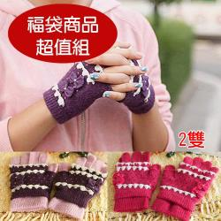 E.City_【福袋商品超值組】秋冬保暖手套系到-2雙