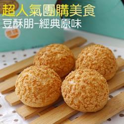 豆穌朋 經典泡芙4盒(8入/盒);4種口味任選(原味/巧克力/咖啡/芝麻)