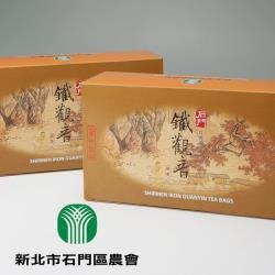 [石門]鐵觀音袋茶(100入/盒,共三盒)