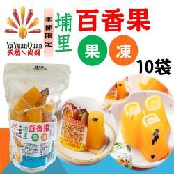 亞源泉 季節限定南投埔里百香果果凍 10袋