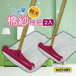 【VICTORY】花木蘭棉紗特大拖把(2入組)