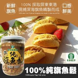 東港農會  100% 純旗魚鬆-150g-罐 (2罐一組)