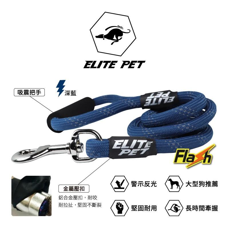 ELITE PET Flash閃電 寵物反光牽繩 深藍 XS-L 2-41公斤