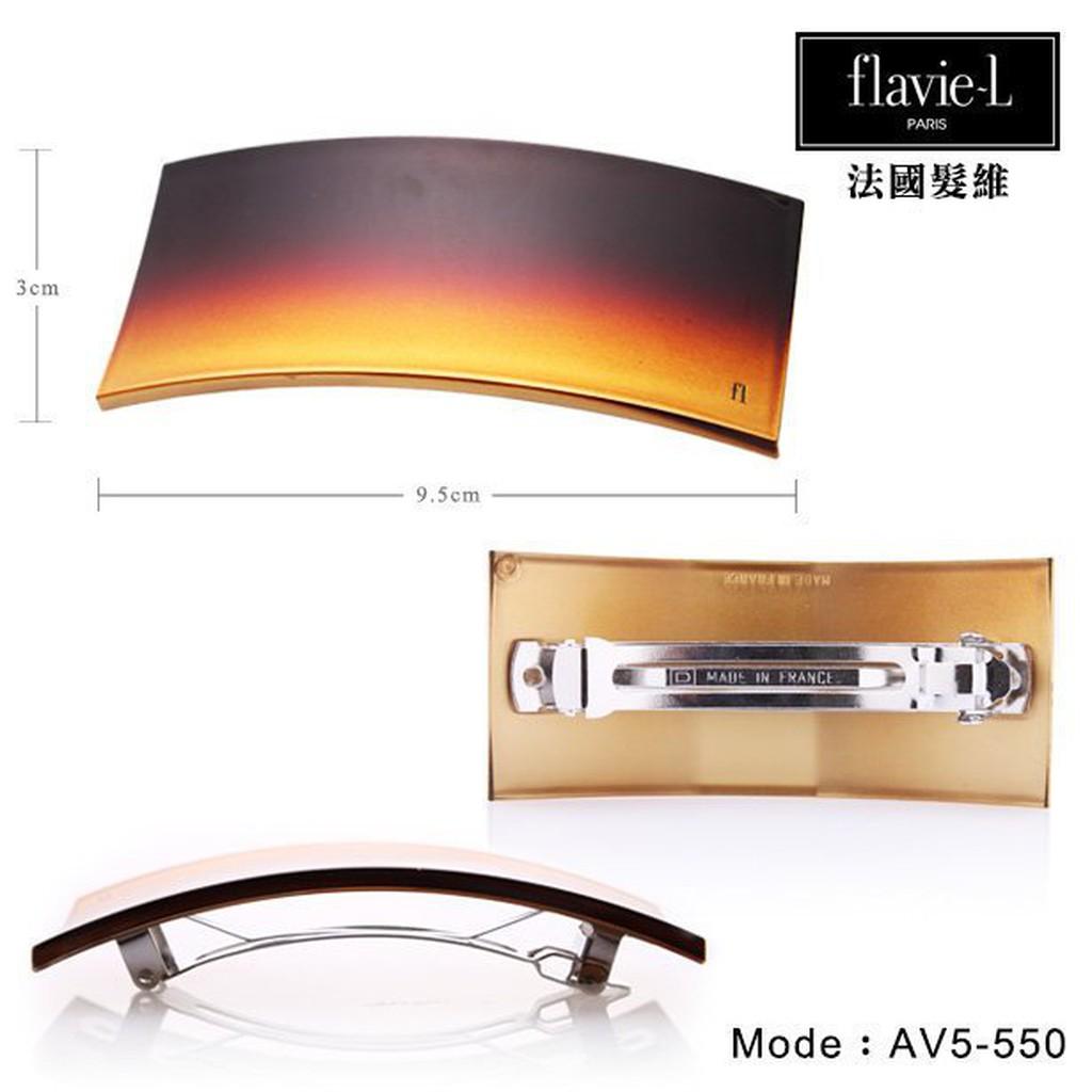 flavie-L 髮維 金色漸層一字型髮夾 AV5-550 鯊魚夾/髮飾