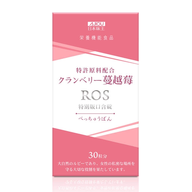 日本味王蔓越莓ROS特別版口含錠
