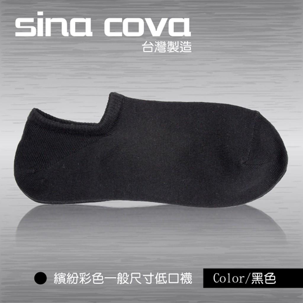 【sina cova】MIT棉質低口船襪(814)-1雙入-黑色(女款)