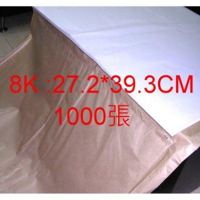 【亞誠】45磅 8K 1000張 白報紙 打版紙 製圖紙 模造紙 內襯紙(厚) 描圖紙 道林紙 打板紙
