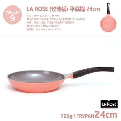 24HR出貨㊣CHEF TOPF 韓國la rose玫瑰鍋 24cm 平底鍋有現貨