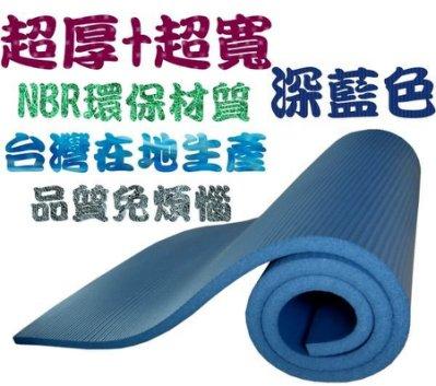 *超厚又超寬*NBR環保露營墊 厚15mm*180*90cm.遊戲床.野餐墊.睡墊.床墊.地墊.軟墊.送束帶❤瑜珈棒棒❤