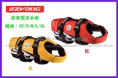 【Mr.多多】<EzyDog全系列任兩件送玩具>標準型浮水衣 XS號 (保護愛犬確保水上安全並協助狗狗游泳)