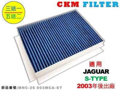 【CKM】捷豹 積架 JAGUAR S-TYPE 抗菌 抗敏 無毒 PM2.5 活性碳冷氣濾網 空氣濾網 粉塵濾網 空調