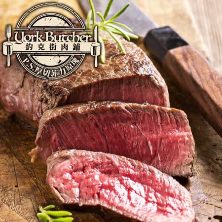 【約克街肉鋪】頂級濕式熟成厚切菲力牛排9包(250g/1~2片)