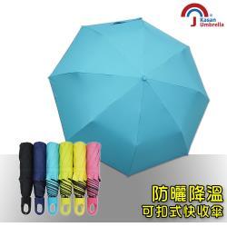 Kasan 快收可扣式抗風防曬晴雨傘(水藍)