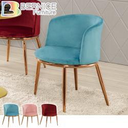 Boden-迪斯塔質感絨布面餐椅/單椅(三色可選)